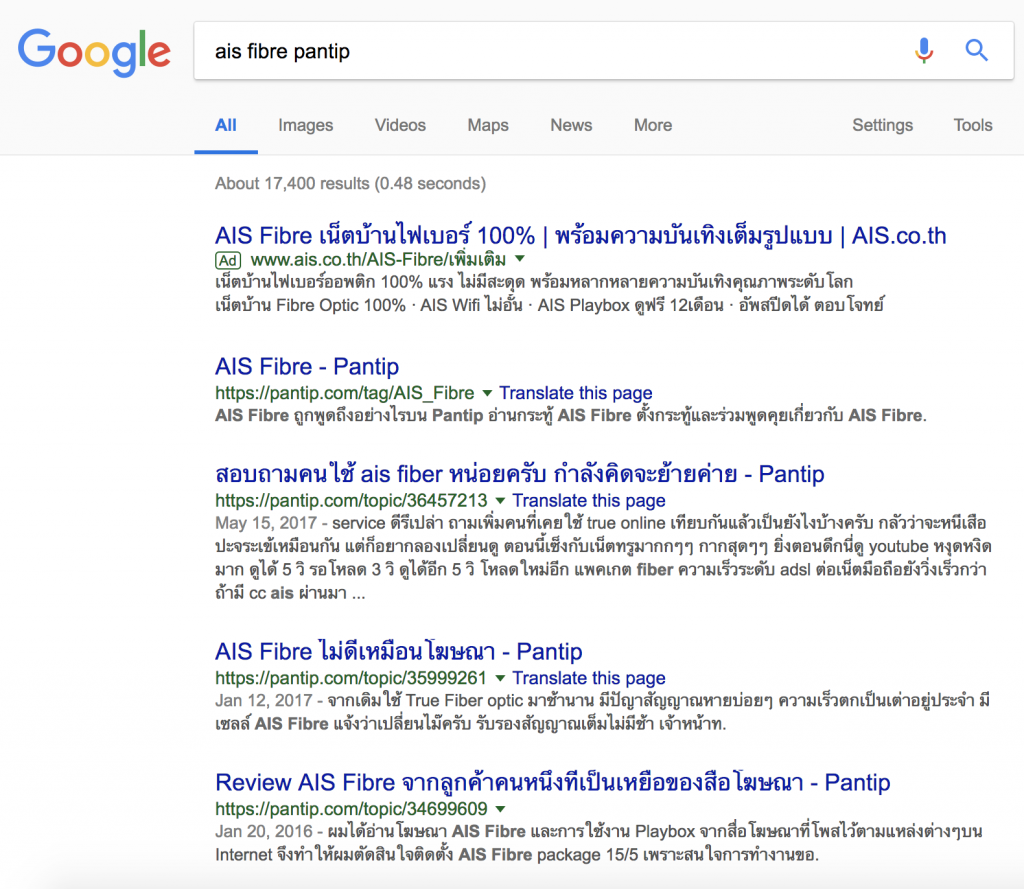 Google Search Review Pantip